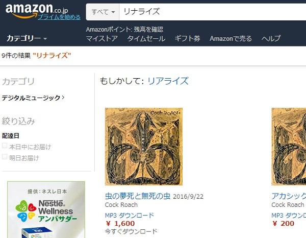 Amazonで「リナライズ」を検索