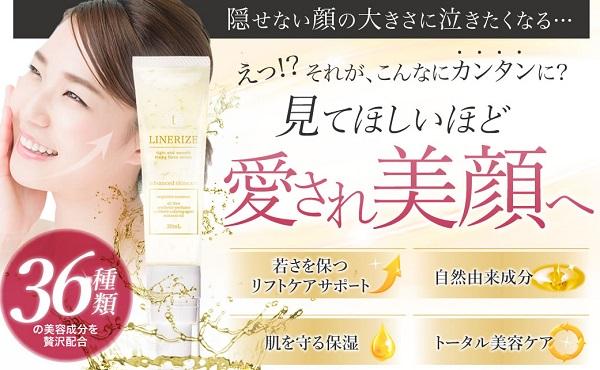 リナライズの口コミや効果は!?話題の『小顔美容液』を徹底調査!!