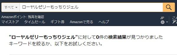 Amazonで「ローヤルゼリーもっちりジェル」を検索