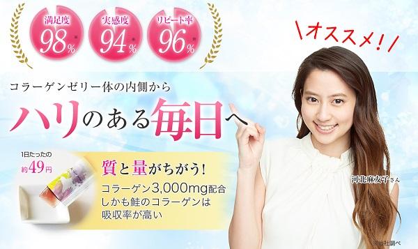女優の河北麻友子さんも愛用しているサーモンコラーゲンゼリー!