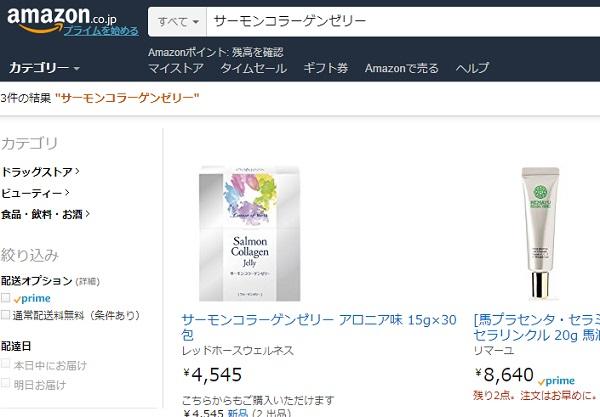 Amazonで「サーモンコラーゲンゼリー」を検索