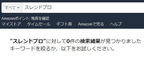 Amazonで「スレンドプロ」を検索