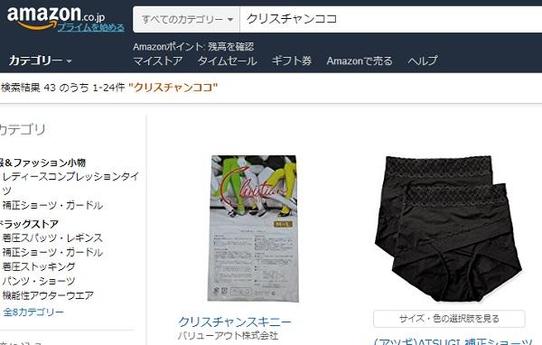 Amazonで「クリスチャンココ」を探してみる