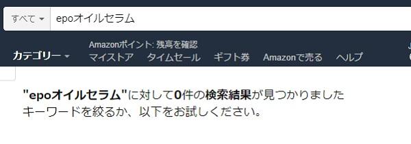 Amazonでも「エポオイルセラム」を検索