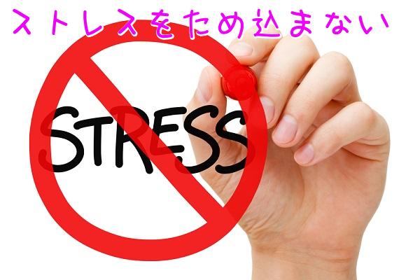 ストレスをため込まない