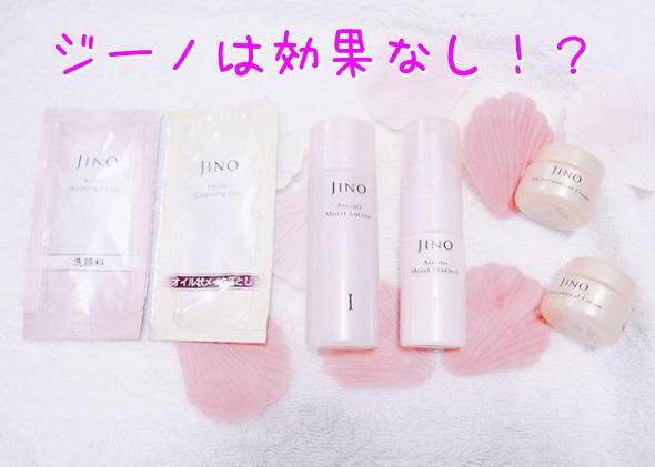 JINO(ジーノ)は効果なし!?口コミで話題『味の素のアミノ酸スキンケア化粧品』を徹底解剖!
