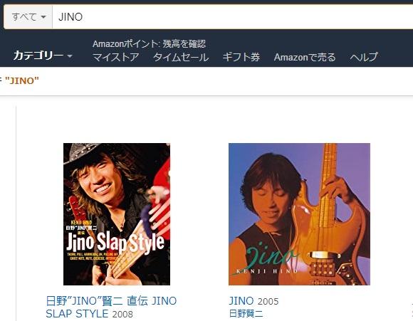 Amazonで「JINO」を検索