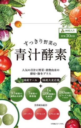 すっきり野菜の青汁酵素