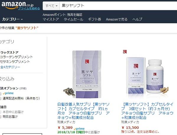 Amazonでも「黒ツヤソフト」を検索