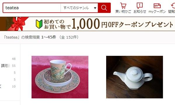 楽天で「teatea」を検索