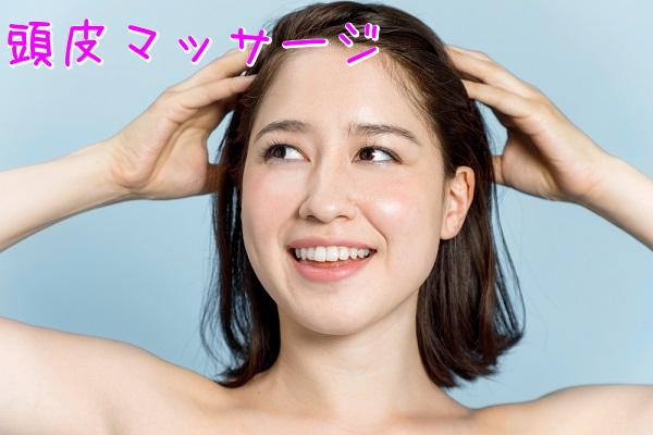 薄毛や育毛に効果があるとされる「頭皮マッサージ」
