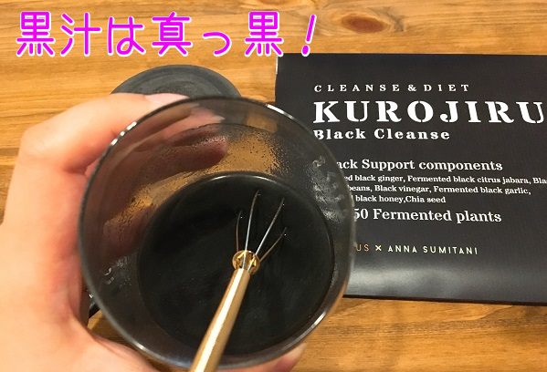 黒汁の見た目 黒汁は効果なし?