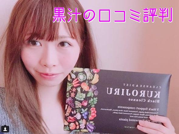 黒汁(KUROJIRU)の口コミ評判
