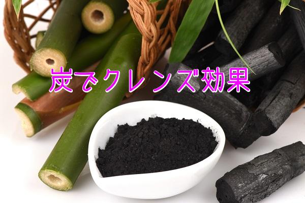 3つの炭でクレンズ(洗浄)効果 黒汁は効果なし?