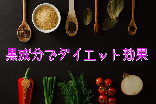 9種の黒成分でダイエット効果 黒汁は効果なし?