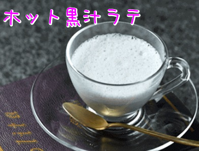 ホットKUROJIRUラテ 黒汁は効果なし?