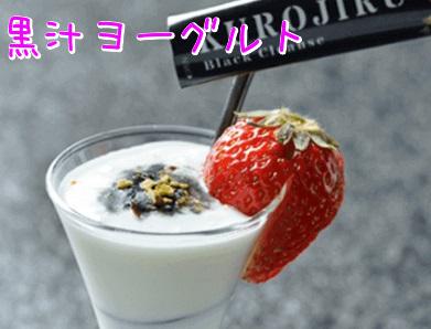 KUROJIRUヨーグルト 黒汁は効果なし?