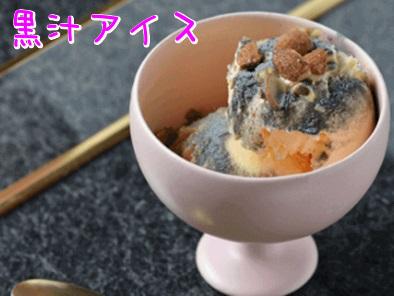 KUROJIRUアイス 黒汁は効果なし?