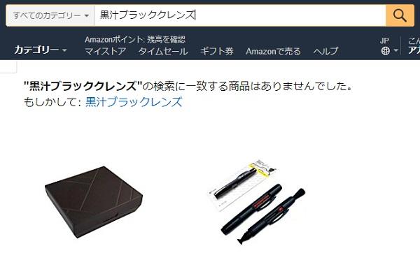 Amazonで「黒汁」を検索