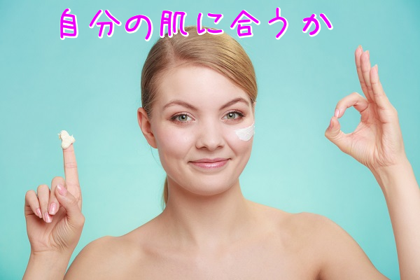 自分の肌に合うニキビ化粧品