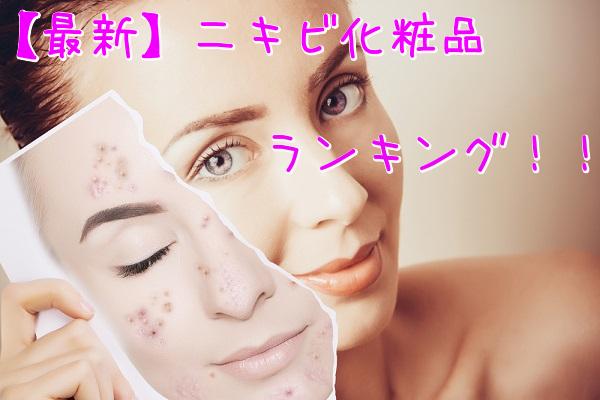 ニキビ化粧品おすすめランキング!選び方から効果的な使い方までご紹介!