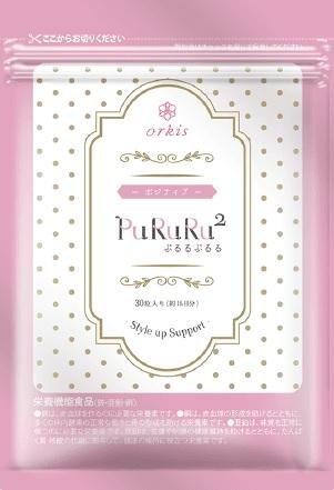 PURURU2(ぷるるぷるる)ポジティブ期