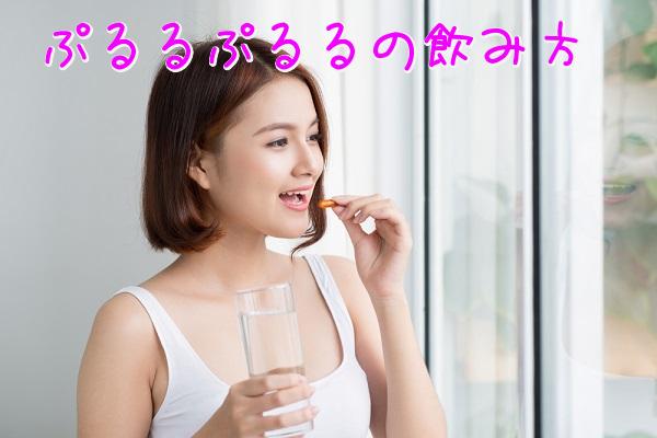 ぷるるぷるるの効果的な飲み方