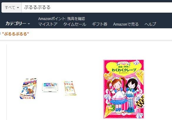 Amazonで「ぷるるぷるる」を検索