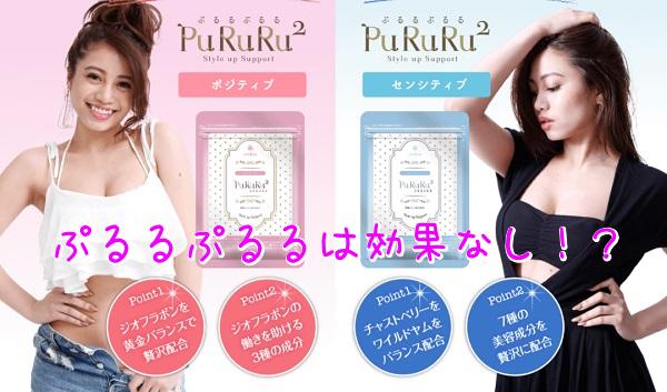 PuRuRu2(ぷるるぷるる)は効果なし!?口コミで話題『スタイルアップサプリ』の真実に迫る!