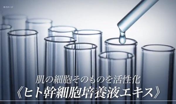 ヒト幹細胞培養液エキス
