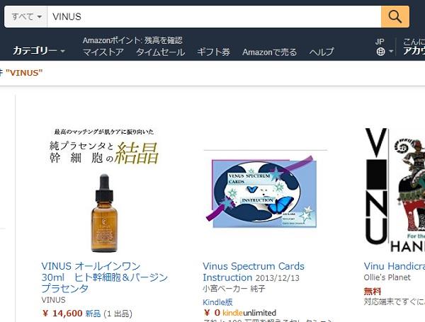 Amazonで「VINUS」を検索