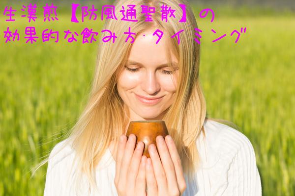 生漢煎【防風通聖散】の効果的な飲み方