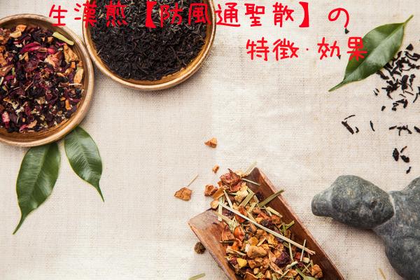 生漢煎【防風通聖散】の効果・特徴
