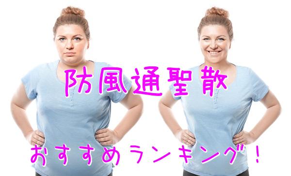 【最新】防風通聖散おすすめランキング!メリット・デメリットから副作用の有無まで紹介!