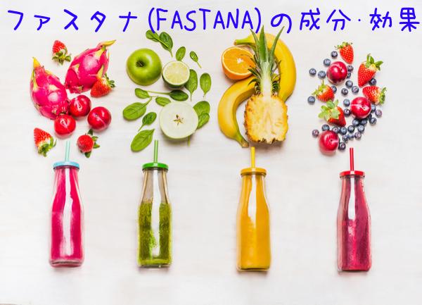 ファスタナの成分・効果