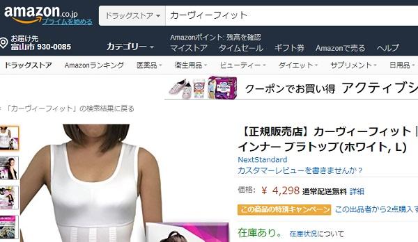 Amazonで「カーヴィーフィット」を検索