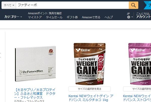 Amazonで「ファティーボ」を検索