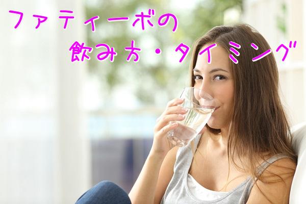ファティーボの飲み方・飲むタイミング