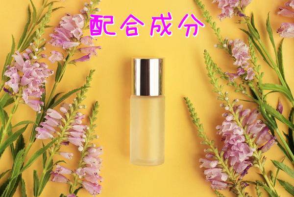 配合成分(無添加・無香料であるか)