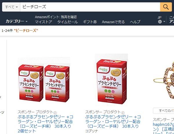 Amazonで「ピーチローズ」を検索