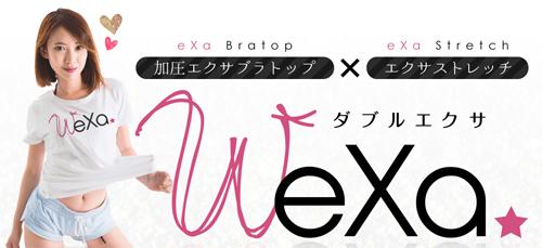 ダブルエクサ(WeXa)商品画像