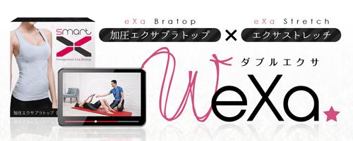 ダブルエクサ(WeXa)商品概要