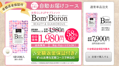 ボンボンボロン公式サイト