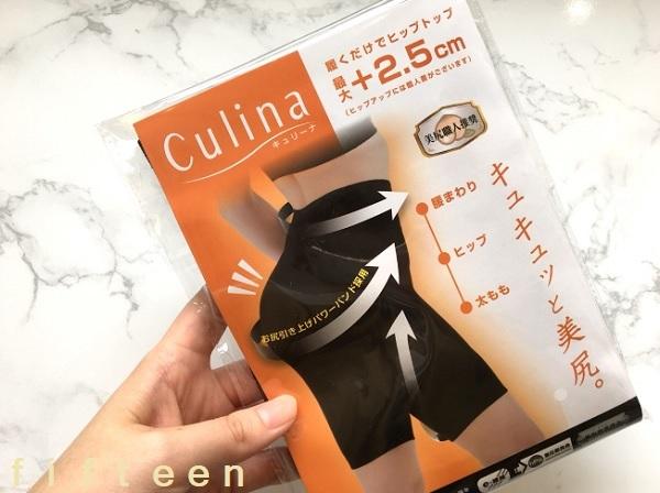 キュリーナ(Culina)画像