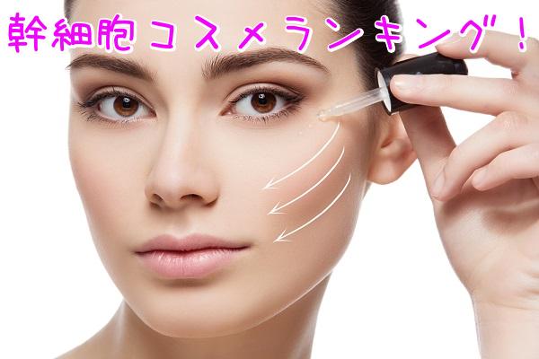 幹細胞コスメ(化粧品)おすすめランキング!!2018年最も注目のアンチエイジング化粧品を徹底解剖!
