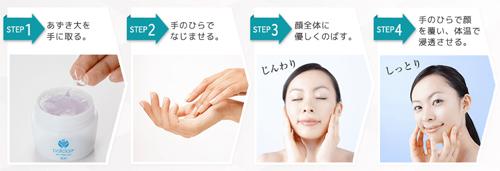 パルクレールジェル顔のお手入れ方法