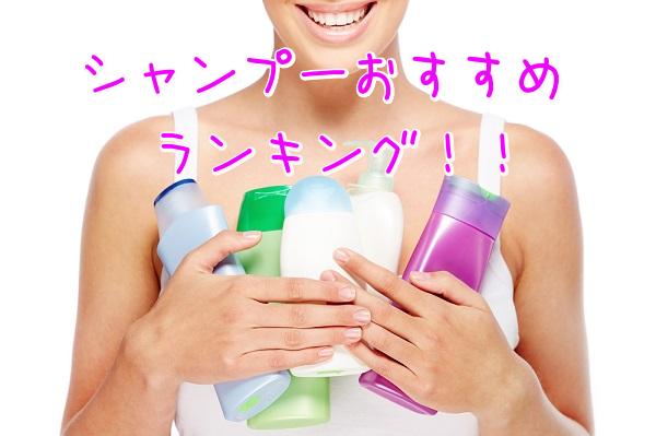 【女性版】シャンプーおすすめランキング!市販で人気のシャンプーから通販限定シャンプーまで厳選してご紹介♪