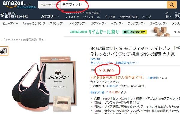 モテフィット Amazon