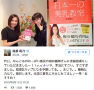 貧乳で有名だったAKB48指原莉乃さんのバストアップを成功