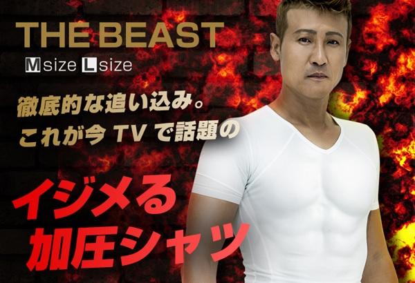新庄剛志の加圧シャツ「ビダンザビースト」の効果がヤバい!?口コミ評判からサイズ情報まで徹底調査